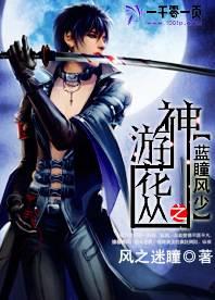 《蓝瞳风少之神游花丛》主角蓝枫朱老板在线阅读章节列表