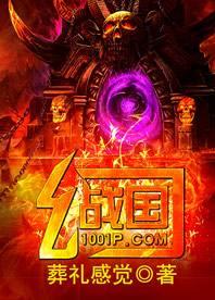 幻战国主角王黑狮兽免费阅读完本