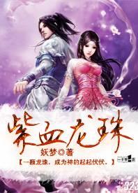 《紫血龙珠》主角龙王龙母在线阅读免费阅读章节列表