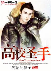 《高校圣手》主角萧翎夏诗婷在线试读精彩试读完整版
