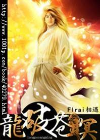 《龙破苍暝》主角雨墨轩白发精彩章节在线阅读完结版