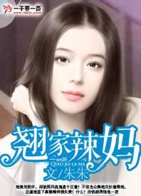 《翘家辣妈》(主角沈秦)章节列表精彩试读