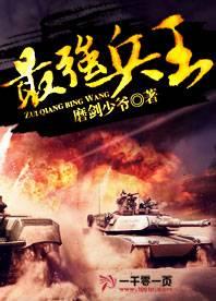 最强兵王(主角李志龙项羽)免费试读完结版