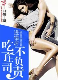 《进错房:吃了上司不负责》主角叶宇寒夏小沫无弹窗在线阅读