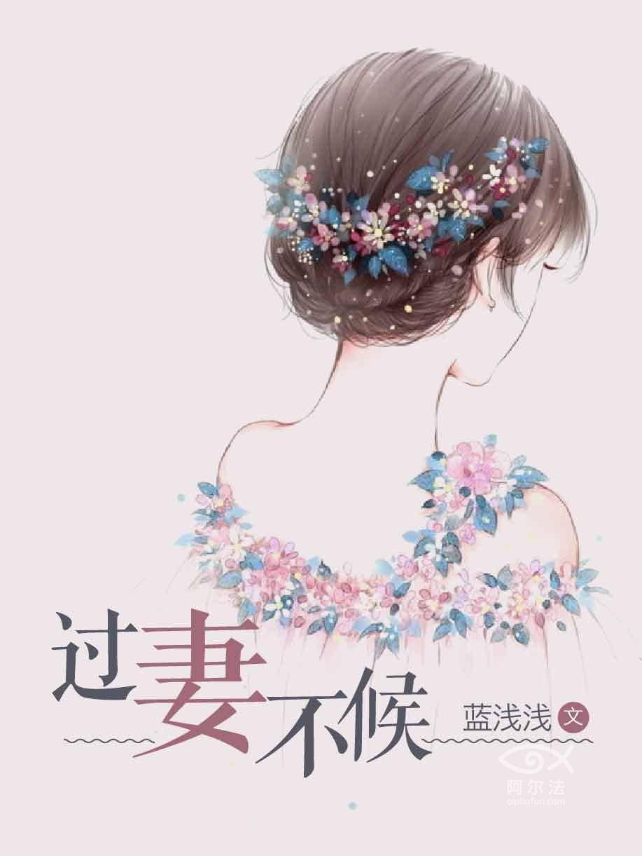 《过妻不候》(主角容迟瑞秦沐雨)全文阅读完本