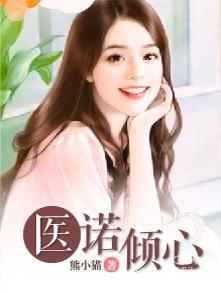 《医诺倾心》主角小雨宋章节列表在线阅读章节目录