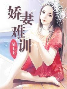 《娇妻难训》总裁豪门短篇小说甜文在线免费阅读无广告无弹窗
