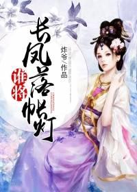 《谁将长凤落帐灯》主角乔锦钰付棠大结局最新章节