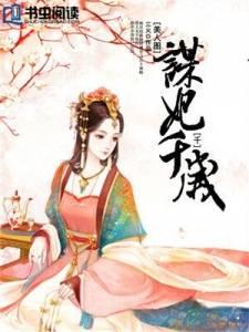 美人图:谋妃千千岁大结局免费试读 师傅冷宫小说在线试读