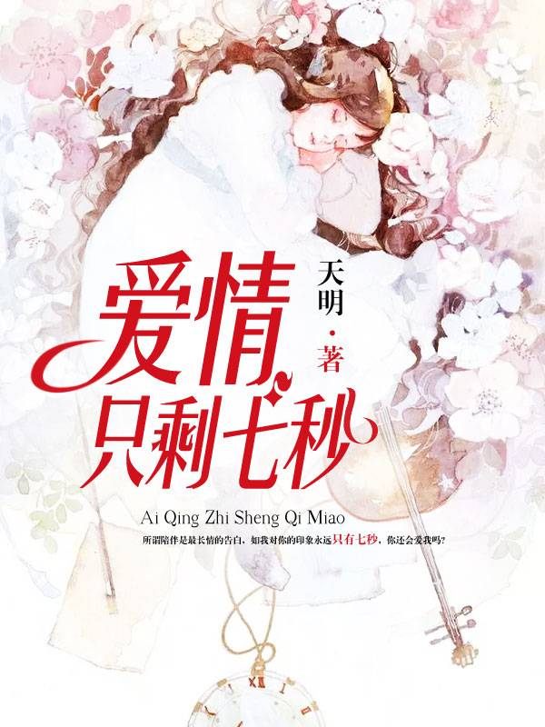《爱情只剩七秒》主角金青林苏梦小说完本最新章节