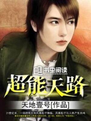 《超能天路》主角黄信赵铭在线阅读在线试读