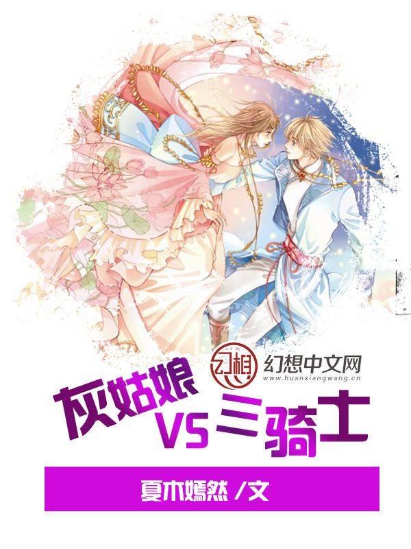 灰姑娘VS三骑士