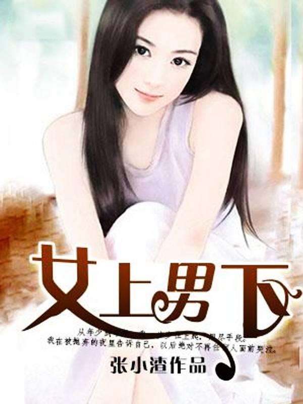 林海天山小说