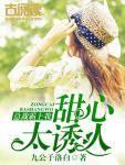 《总裁霸上我:甜心太诱人》主角李婉儿夏思成精彩阅读大结局在线试读