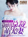 《天降妖君:御用总裁萌宠妻》主角楚雨蝶小洛羽免费阅读最新章节
