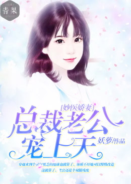 妙医娇妻:总裁老公宠上天