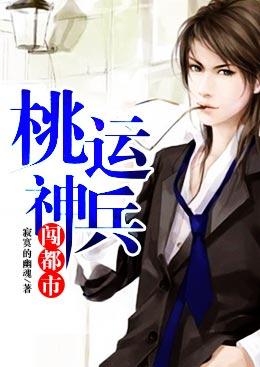 《桃运神兵闯都市》主角林峰杨完整版在线阅读精彩章节