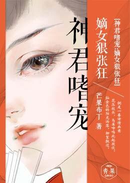 【神君嗜宠:嫡女很张狂完整版精彩章节】主角小姐小春