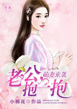 《萌妻来袭:老公,抱一抱》主角顾楚晟江宇腾在线试读全文试读