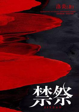 《禁祭》主角杨玉科古老精彩章节完整版