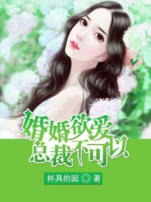 《婚婚欲爱:总裁不可以》主角唐窦雷烨免费试读小说