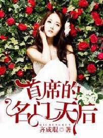 首席的名门天后主角陆梦潇梦潇全文试读免费试读