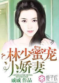 林少蜜宠小娇妻在线阅读完整版精彩阅读 李心艾莫沁梅章节目录无弹窗