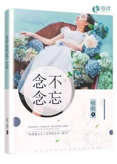 《念念不忘》主角霍向年陆明歌完本章节列表小说