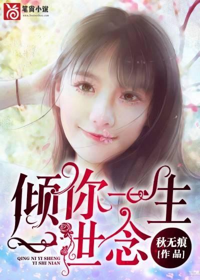 爆款小说《倾你一生一世念》全文免费阅读