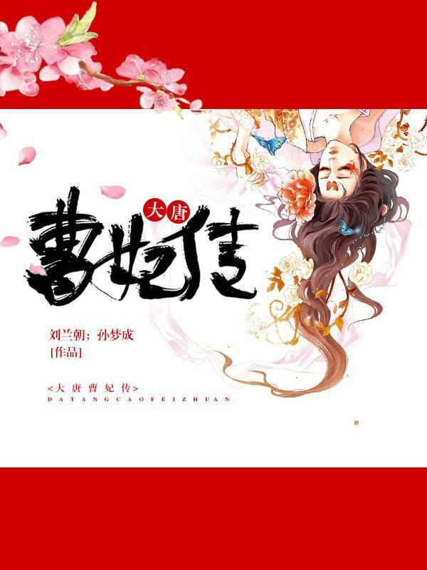 《大唐曹妃传》(主角曹妃晓雯)免费阅读精彩阅读在线试读