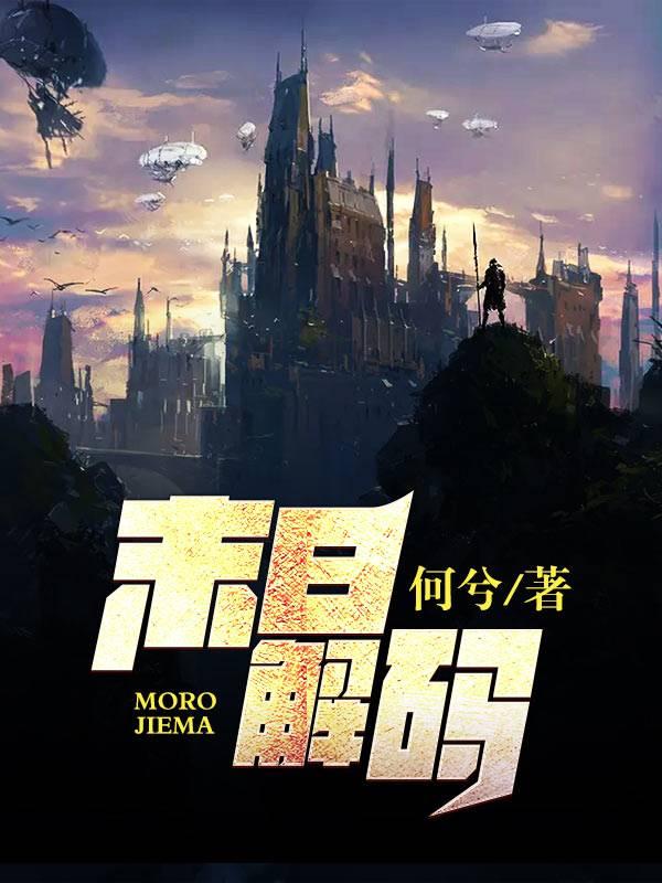 【末日解码最新章节完整版小说】主角苏荷陆沉