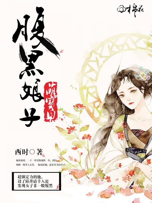 《腹黑娘子萌宝贝》主角白芷浩完整版免费试读在线试读