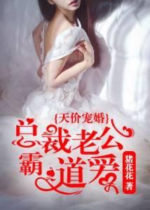 天价宠婚:总裁老公霸道爱