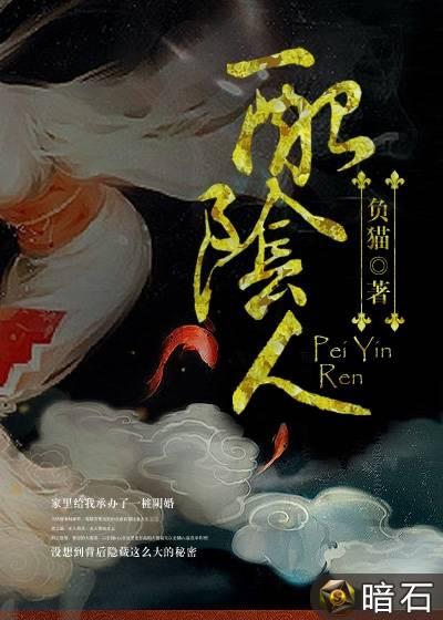 《配阴人》主角巫婆周玲全文阅读章节列表免费阅读