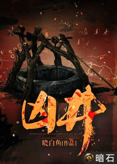 《凶井》主角李祥祥完结版小说无弹窗