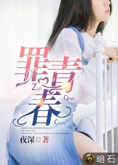 《罪青春》主角陈恒陈在线试读全文试读免费试读