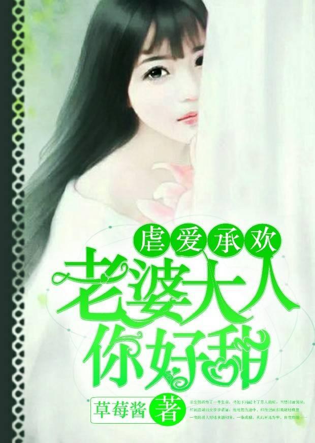 《虐爱承欢:老婆大人你好甜》主角林芷若齐枫小说大结局