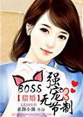 【猎婚:boss强宠无节制大结局章节目录】主角姜慕容