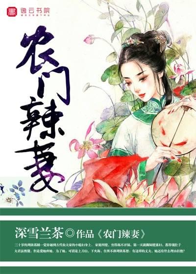 农门辣妻小说精彩阅读无弹窗 张大周依苒完本小说在线试读