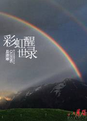 彩虹醒世录