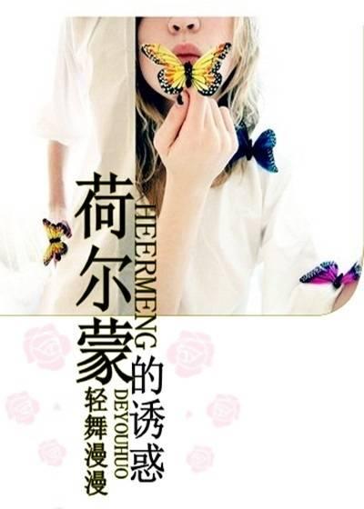 《荷尔蒙的诱惑》(主角红梅李)免费试读精彩章节在线试读