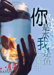 你是水,我是鱼