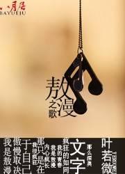 《敖漫之歌》(主角鲁子鲁)完整版章节列表免费试读