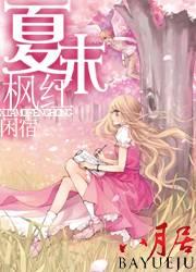 【夏末枫红无弹窗在线阅读】主角卫末末夏