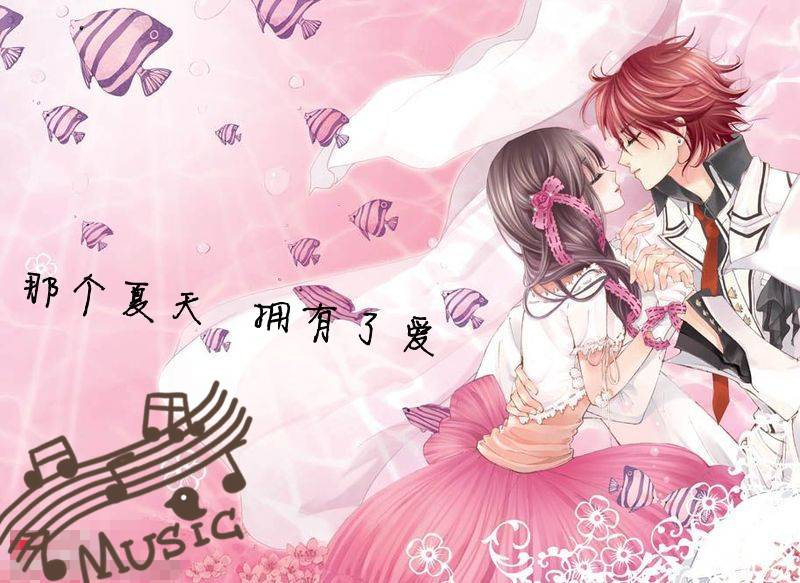 那个夏天,拥有了爱主角尹天楚龙志聪小说大结局在线试读