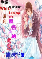 舞会上的爱恋(White love系列)