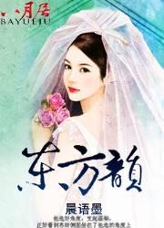 《东方韵》(主角苏妍胡海歌)在线试读无弹窗