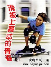 滑板上舞动的青春