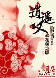 逍遥叹完整版最新章节 楚子辰南尹在线阅读章节列表无弹窗