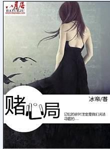 第三 小说